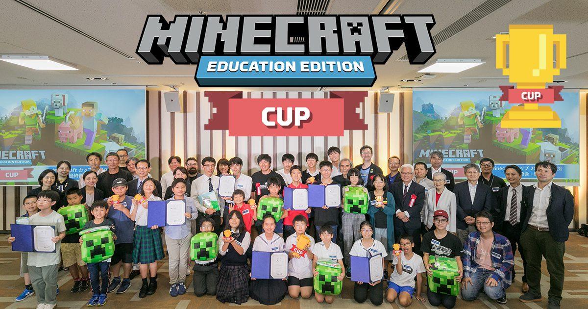 Minecraftカップ2020全国大会