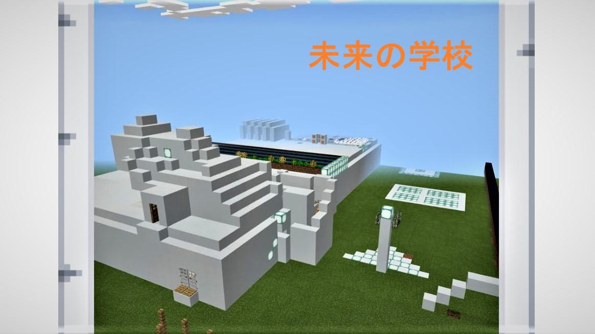 未来の学校