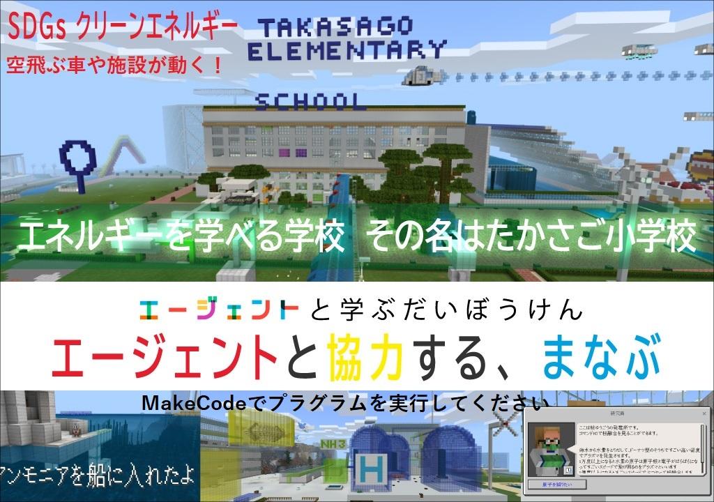 エネルギーが学べる学校 その名はたかさご小学校