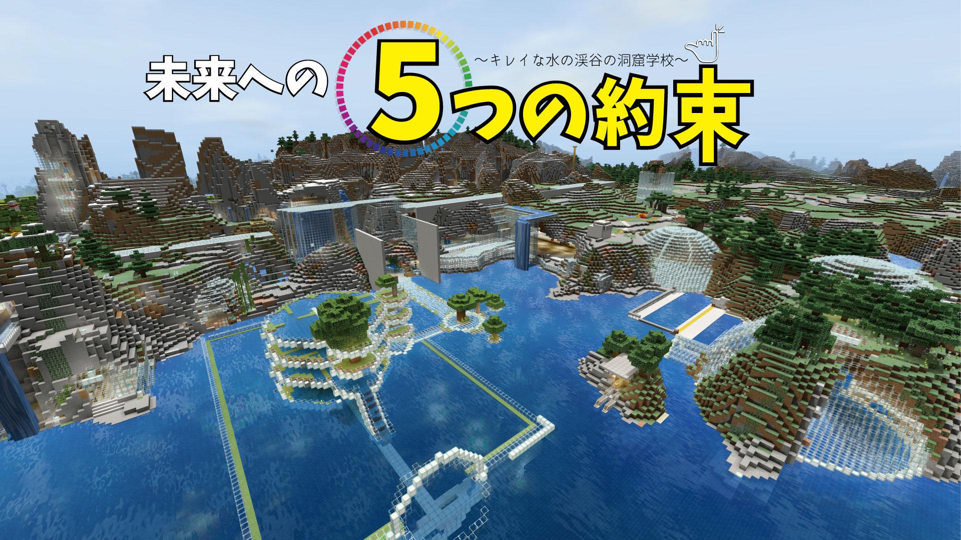 未来への5つの約束 ~キレイな水と渓谷の洞窟学校~