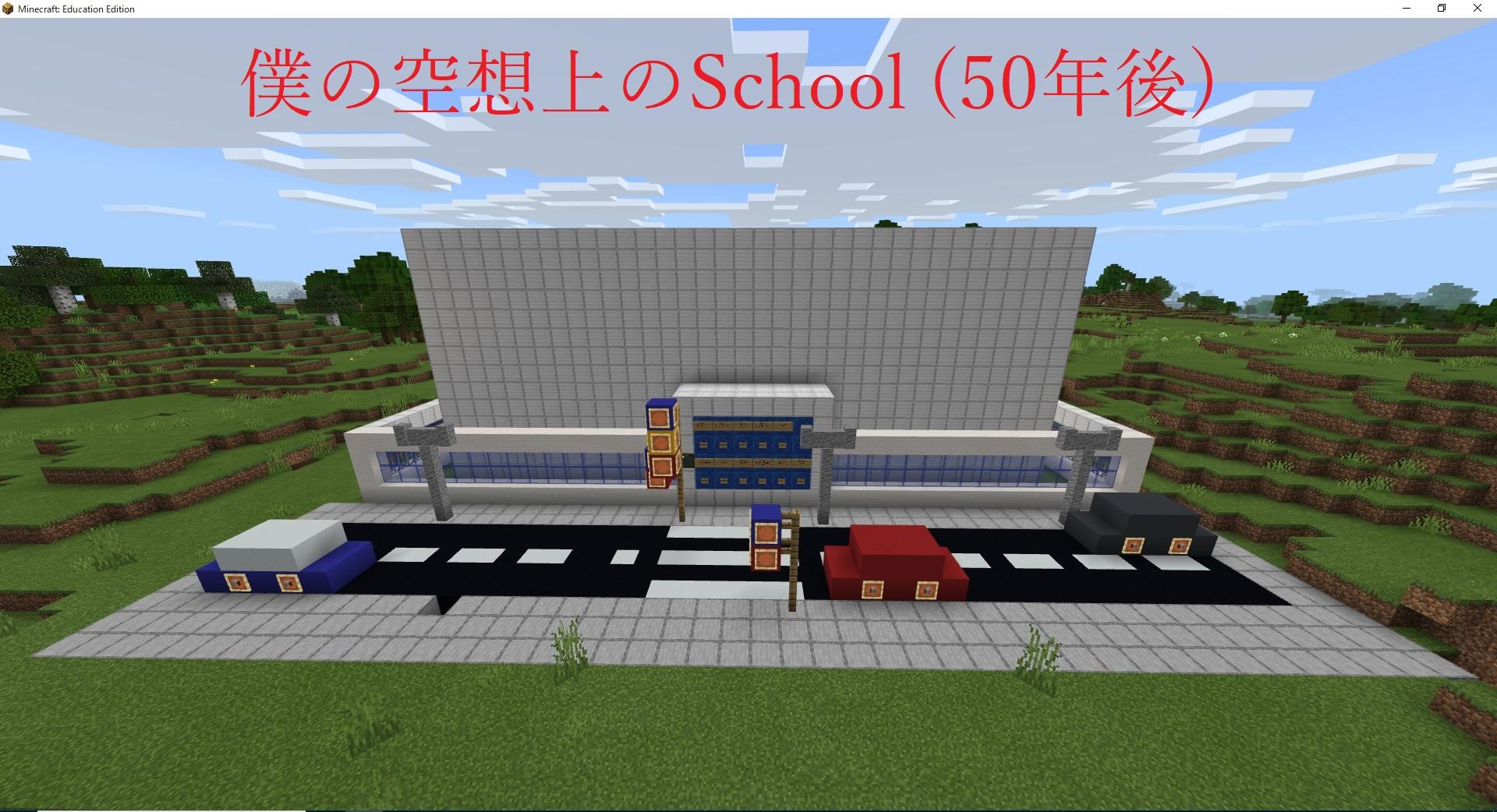 僕の空想上のSchool (50年後)